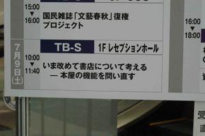 2011_07_09_018_2