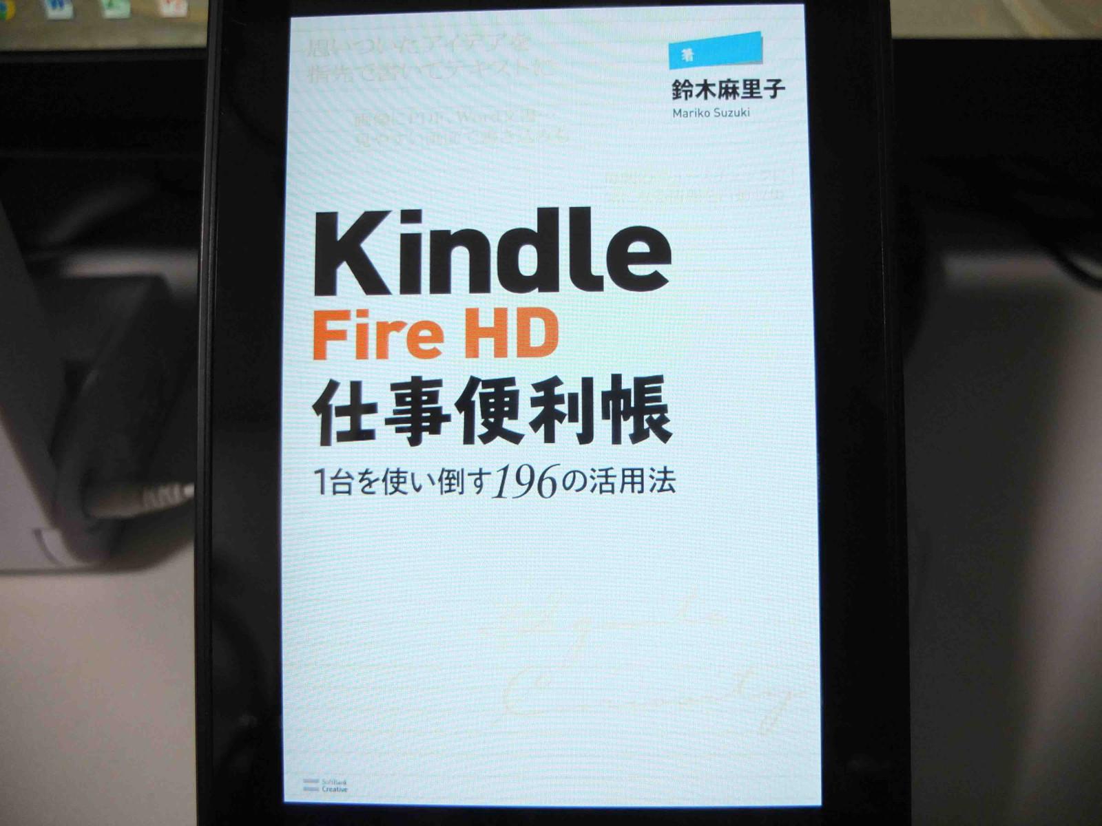 Ki_dle_fire_hd