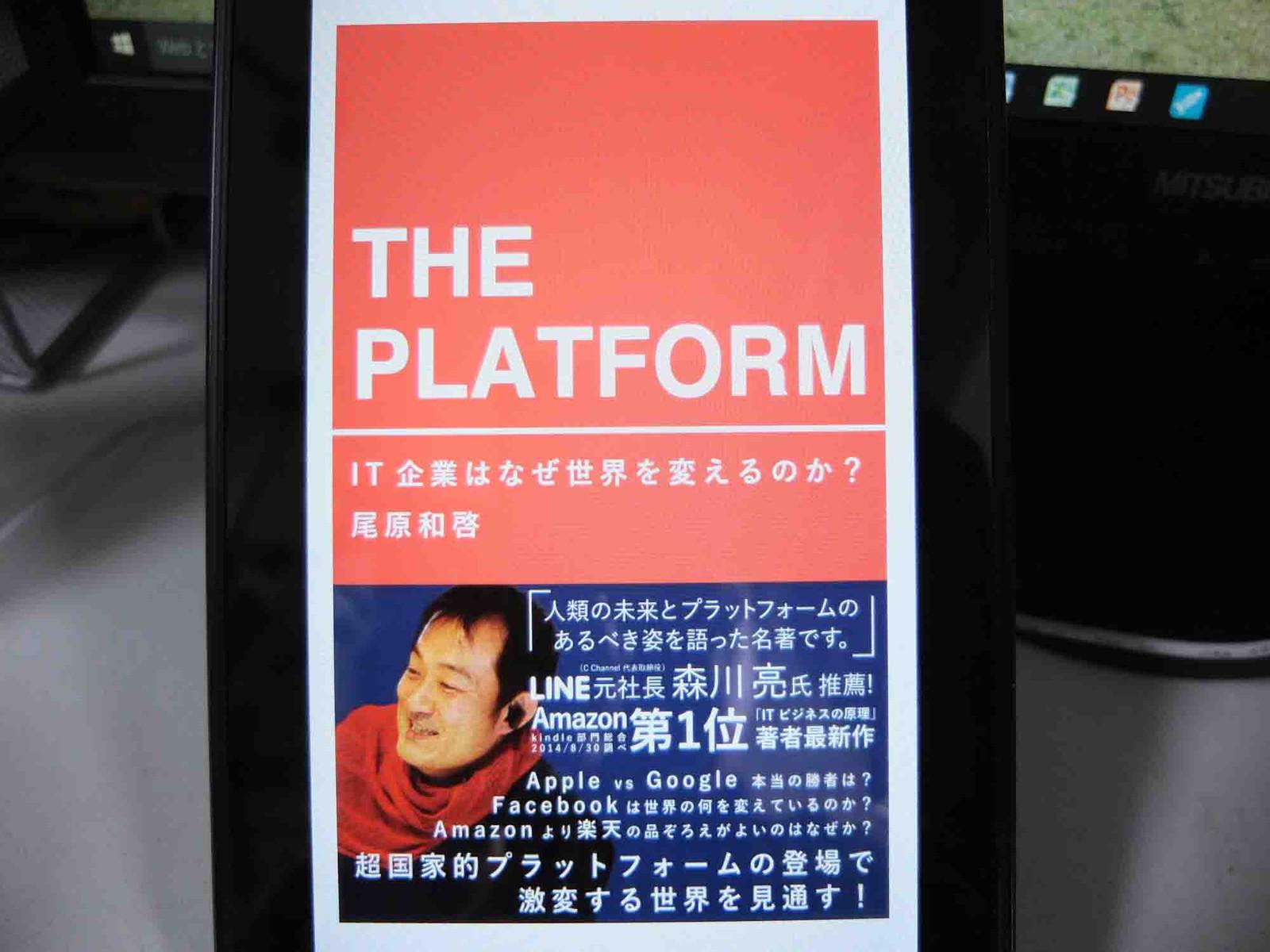 The_platform