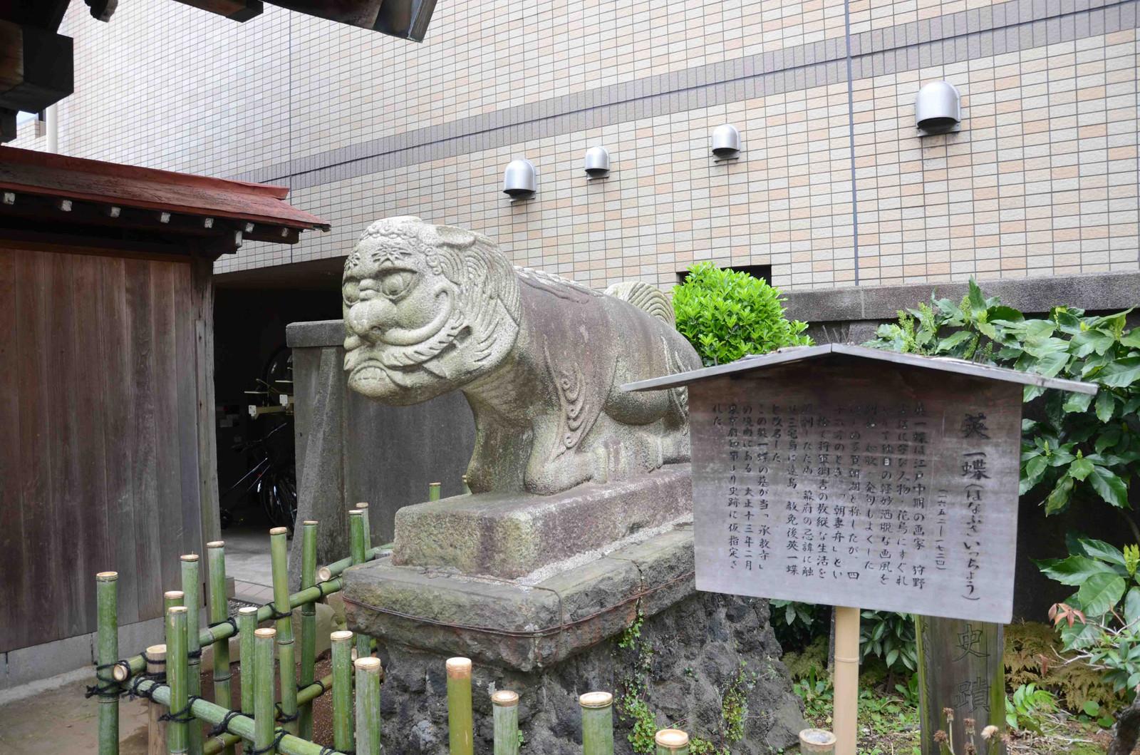 承教寺 - JapaneseClass.jp