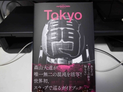 Tokyo_20200807172401